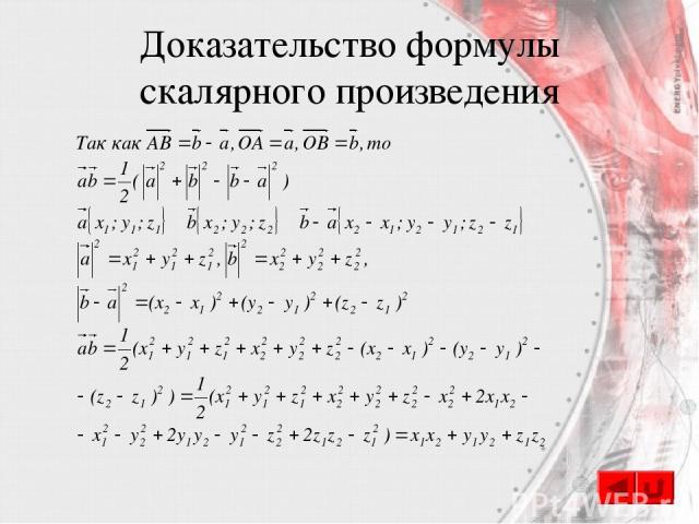 Доказательство формулы скалярного произведения