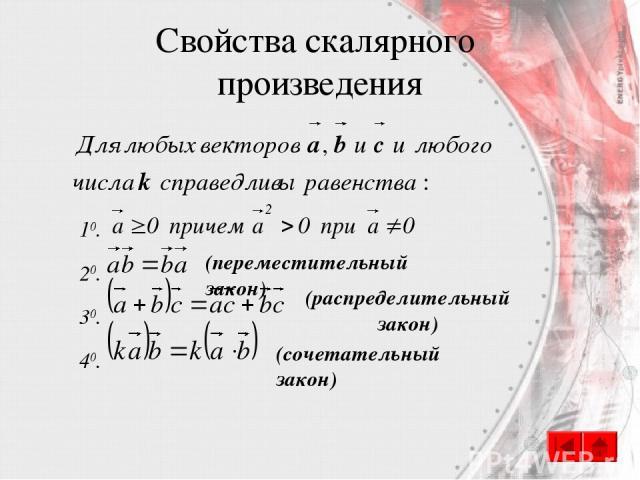 Свойства скалярного произведения 10. 20. 30. 40. (переместительный закон) (распределительный закон) (сочетательный закон)