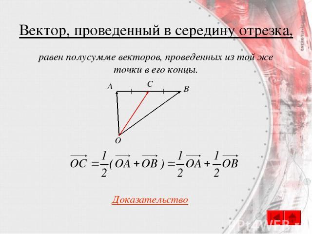Вектор, проведенный в середину отрезка, Доказательство равен полусумме векторов, проведенных из той же точки в его концы.