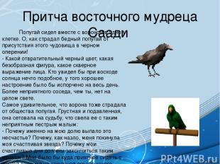 Притча восточного мудреца Саади Попугай сидел вместе с вороной в одной клетке. О
