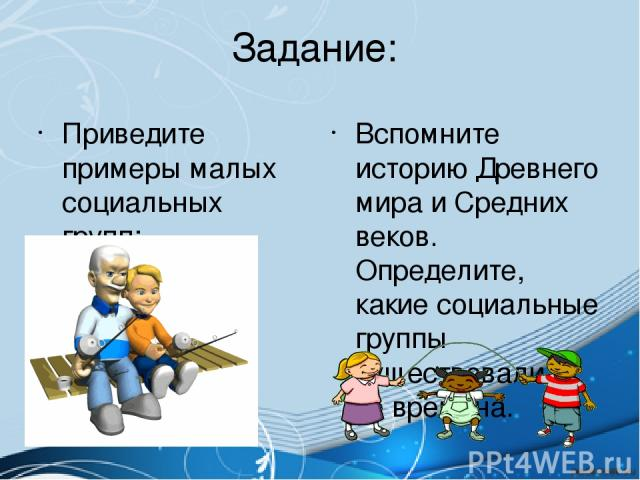 Задание: Приведите примеры малых социальных групп;