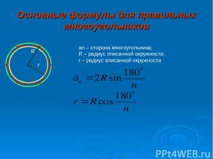 Основные формулы для правильных многоугольников R r an – сторона многоугольника;