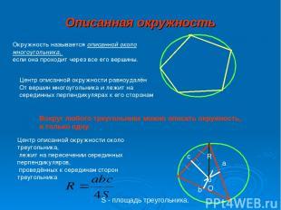 Описанная окружность Центр описанной окружности равноудалён От вершин многоуголь