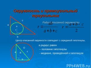 Окружность и прямоугольный треугольник Радиус вписанной окружности а с b o r a b