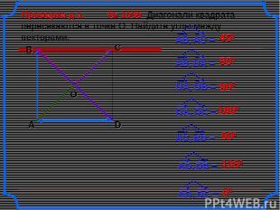Проверка д.з. № 1039 Диагонали квадрата пересекаются в точке О. Найдите углы меж