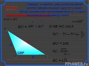 6 6 6 6 6 ВС2 = Квадрат стороны треугольника равен сумме квадратов двух других с
