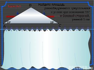 Найдите площадь равнобедренного треугольника с углом при основании 150 и боковой