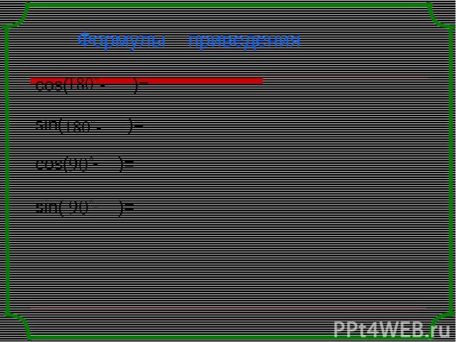 Формулы приведения sin( )= cos( )= - - sin( )= - cos( )=