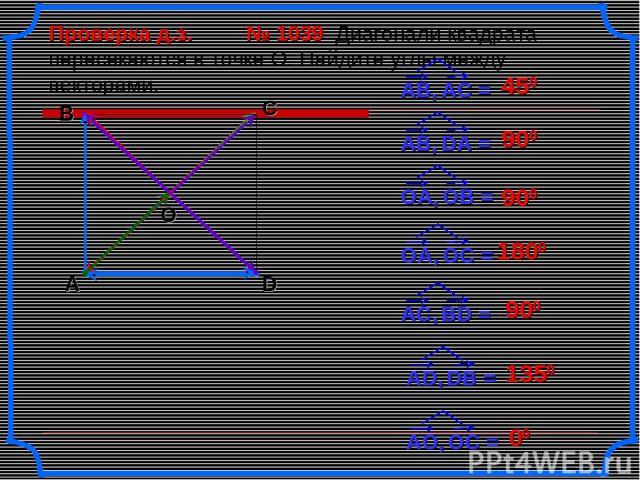 Проверка д.з. № 1039 Диагонали квадрата пересекаются в точке О. Найдите углы между векторами. 450 А В С D О 900 900 1800 900 1350 00