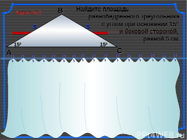 Найдите площадь равнобедренного треугольника с углом при основании 150 и боковой стороной, равной 5 см. 150 150 2 (см ) Задача № 2