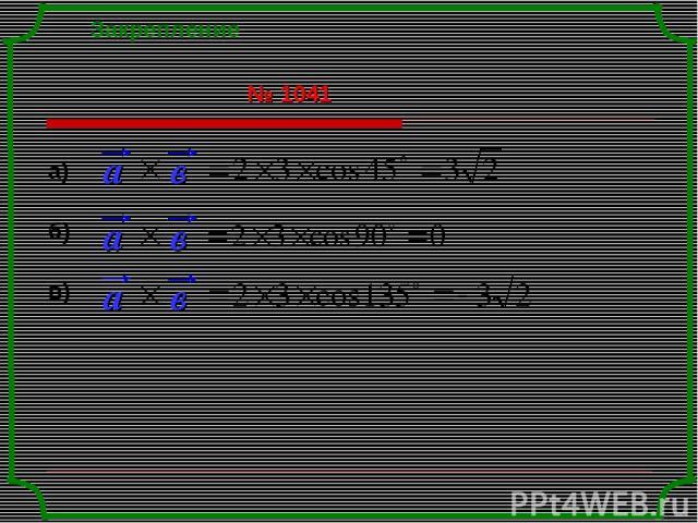 № 1041 а) б) в) Закрепление