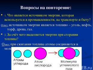 Вопросы на повторение: 1. Что является источником энергии, которая используется