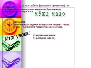 VII. Индивидуальная работа (решение примеров) по учебнику. И в заключение нашего