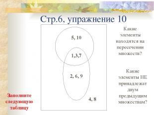 Стр.6, упражнение 10 5, 10 2, 6, 9 1,3,7 4, 8 Какие элементы находятся на пересе
