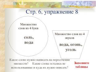 Стр. 6, упражнение 8 соль, вода Множество слов из 4 букв Множество слов из 4 зву