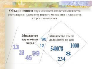 Объединением двух множеств является множество состоящее из элементов первого мно