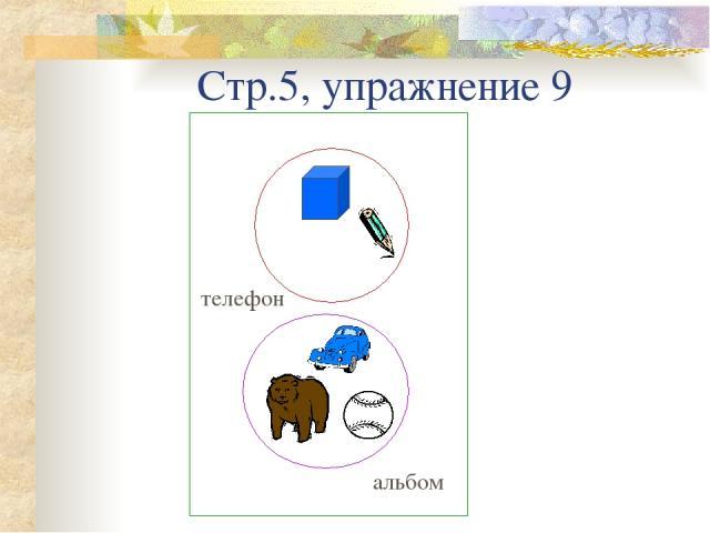 Стр.5, упражнение 9 телефон альбом