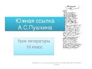 Урок литературы 10 класс Фищева Н.С., учитель русского языка и литературы, МОУ О