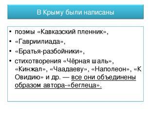 поэмы «Кавказский пленник», «Гавриилиада», «Братья-разбойники», стихотворения «Ч
