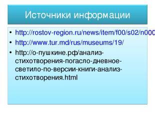 http://rostov-region.ru/news/item/f00/s02/n0000228/index.shtml http://www.tur.md