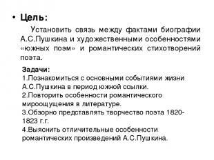 Цель: Установить связь между фактами биографии А.С.Пушкина и художественными осо