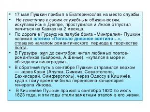 17 мая Пушкин прибыл в Екатеринослав на место службы. Не приступив к своим служе