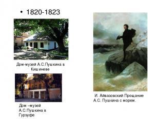 1820-1823 И. Айвазовский Прощание А.С. Пушкина с морем. Дом-музей А.С.Пушкина в