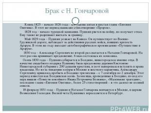 Брак с Н. Гончаровой Конец 1825 – начало 1826 года - завершены пятая и шестая гл