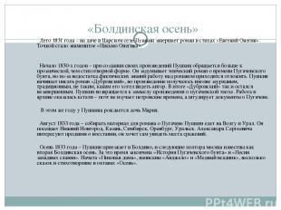 «Болдинская осень» Лето 1831 года – на даче в Царском селе Пушкин завершает рома