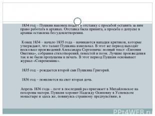 1834 год – Пушкин наконец подает в отставку с просьбой оставить за ним право раб