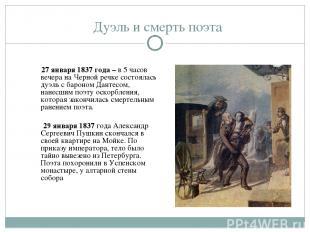 Дуэль и смерть поэта 27 января 1837 года – в 5 часов вечера на Черной речке сост