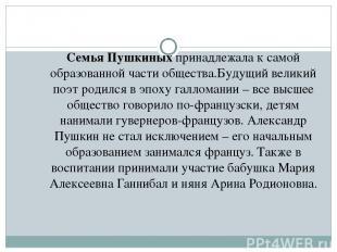 Семья Пушкиных принадлежала к самой образованной части общества.Будущий великий