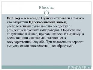 Юность. 1811 год – Александр Пушкин отправлен в только что открытый Царскосельск