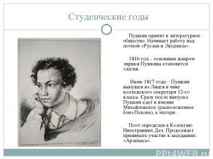 Студенческие годы Пушкин принят в литературное общество. Начинает работу над поэ