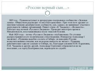 «России верный сын…» 1819 год – Пушкин вступает в литературно-театральное сообще