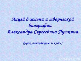 Лицей в жизни и творческой биографии Александра Сергеевича Пушкина (Урок литерат