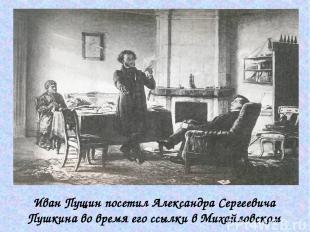 Иван Пущин посетил Александра Сергеевича Пушкина во время его ссылки в Михайловс