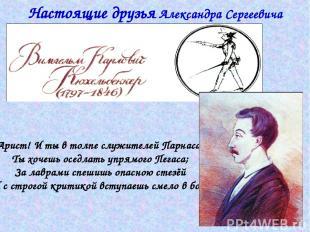 Настоящие друзья Александра Сергеевича Пушкина Арист! И ты в толпе служителей Па