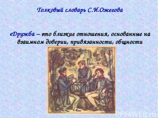 Толковый словарь С.И.Ожегова «Дружба – это близкие отношения, основанные на взаи