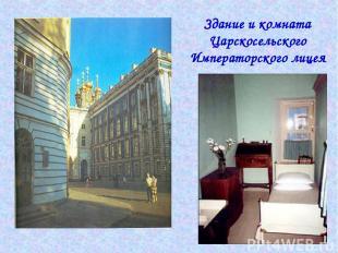 Здание и комната Царскосельского Императорского лицея