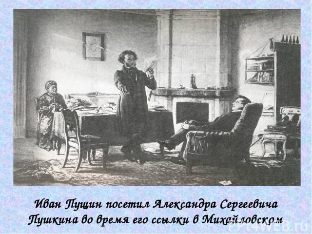 Иван Пущин посетил Александра Сергеевича Пушкина во время его ссылки в Михайловском