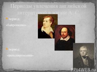 Периоды увлечения английской литературой в жизни А. С. Пушкина период «байронизм