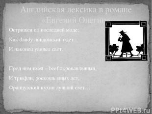 Английская лексика в романе «Евгений Онегин» Острижен по последней моде; Как dan