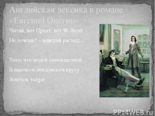 Английская лексика в романе «Евгений Онегин» Читай, вот Прадт, вот W. Scott Не х