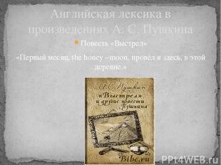 Английская лексика в произведениях А. С. Пушкина Повесть «Выстрел» «Первый месяц
