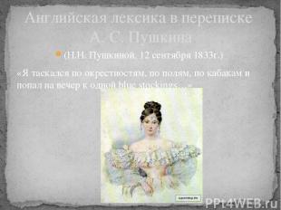Английская лексика в переписке А. С. Пушкина (Н.Н. Пушкиной, 12 сентября 1833г.)