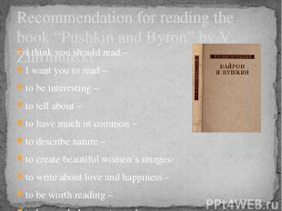 "Recommendation for reading the book ""Pushkin and Byron"" by V. Zhirmunski I think"