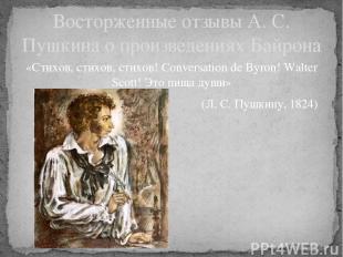 Восторженные отзывы А. С. Пушкина о произведениях Байрона «Стихов, стихов, стихо