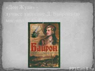 «Дон Жуан» - лучшее творение Д. Байрона по мнению А. С. Пушкина