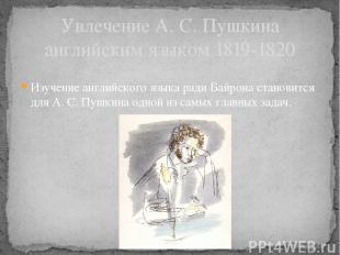 Увлечение А. С. Пушкина английским языком 1819-1820 Изучение английского языка р